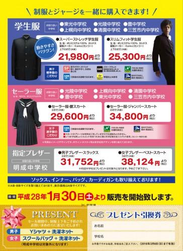 2016菅公学生服チラシ-2