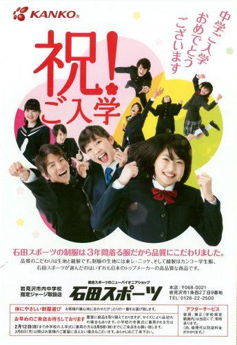 中学校の制服は石田スポーツで!! [2017/02/04(土)~]