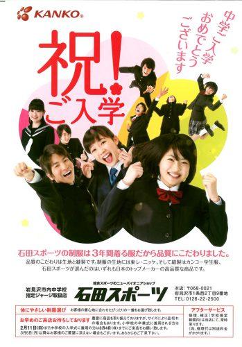 中学校の制服は石田スポーツで!! [2018/01/27(土)~]