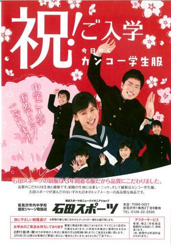 中学校の制服は石田スポーツで!! [2019/01/26(土)~]