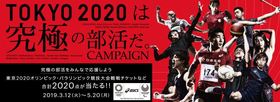 【アシックス】TOKYO2020キャンペーン実施中!【asics】(2019/05/20(月)まで)