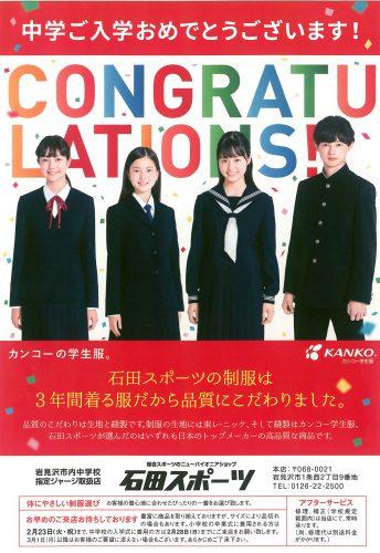 中学校の制服は石田スポーツで! [2021年1月23日(土)~]